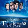 「Fukushima 50」(2019)