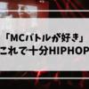 「MCバトルが好き」これだけで十分HIPHOP