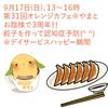 【3周年】第31回オレンジカフェ(認知症カフェ)@やまと〜餃子作り!!