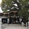 """【大阪】""""日本最古の戎宮""""を称する、石津神社(堺市・御朱印)"""