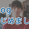 YouTubeでVideoBlog始めました【Vlog】