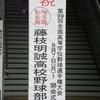 おめでとう!! 藤枝明誠高校、春夏を通じて初の甲子園出場