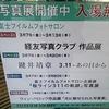「3.11 - あの日から From the date of disaster.」開催!
