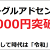 【月間PV報告】2019年4月のPVと収益【ブログ開始2年1ヵ月目】