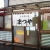 札幌市豊平区西岡 お食事の店まつや 正油ラーメン