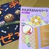 『Z会幼児コース年長』10月号で入学準備始まりました!感想など。