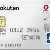 楽天カードの国際ブランドをVISAからJCBに変更してみた(解約・再申し込みが必要です)