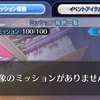 【FGO】アポクリファアニメ放送記念キャンペーン
