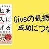 【書評】Giveの気持ちが成功につながる  『「いいね」を購入につなげる 短パン社長の稼ぎ方 』