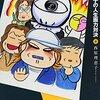 西原理恵子の人生画力対決2 ☆☆☆☆