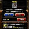 level.1863【ガチャ】クロちゃんガチャ他いろいろ