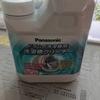 Panasonic全自動ドラム洗濯機の調子が悪い。自分でできる3大治療法!