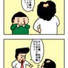 【心の治療法⑥】ACT 〜四つの神話〜