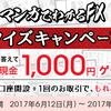 じぶん銀行 FX取引でもれなく1000円