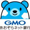 銀行口座開設&外貨預金で11,500円相当ポイントGET!!