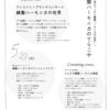 【講習・公演情報】5/22・29 さんさき坂カフェ×鍵盤ハーモニカ研究所  コンサート・ワークショップ ※キッズOK