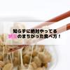 【ナットウキナーゼとは?】健康効果を失う納豆の間違えた食べかた