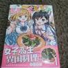 「いこくい!!」感想~世界の料理×女子高生×食レポ!~