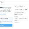Twitterをブログ運営で活用する方法