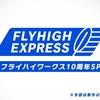 「FLYHIGH EXPRESS(フライハイワークス10周年SP)」が公開!