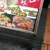 魂心家 藤沢店 黒豚餃子