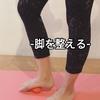 きれいな脚のラインをつくる-まずは整える-