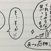 弟からの熊本土産がタケノコ・青ミョウガ・ウドだったという不思議…笑。気合いの調理記録!