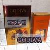 コストコで「GODIVA」のチョコレート買った