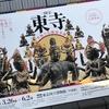 東寺 空海と仏像曼荼羅@東京国立博物館・感想