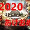 【サマナーズウォー】2020年あけましておめでとうございます!2019年の私的出来事まとめ*