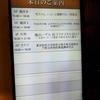 橘田いずみ 餃子リサイタル2017  ~全国キッターズ連盟  宇都宮支部大集会~ 感想