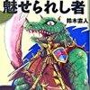 【書評】ゲームブック 「ドルアーガの塔」3部作「悪魔に魅せられし者」「魔宮の勇者たち」「魔界の滅亡」/80年代後半に流行した国産ゲームブックの最高傑作