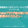 オンラインで超簡単に画像加工できる「Fotorブラウザ版」の使い方と感想の口コミレビュー♪実際使ってわかったメリットとデメリットを詳しくご紹介