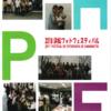 わが趣味活動(41)  2018写真展 第29回浜松フォ-トフェスティバルへの出展