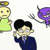 天使と悪魔と仲裁人