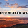 NHK大河ドラマ「青天を衝け」第8話2つの見どころ【青天を衝け】【ドラマ感想】