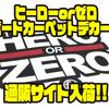 【SWIMBAITUNDERGROUND】ボートカーペットのステッカー「ヒーローorゼロボートカーペットデカール」通販サイト入荷!