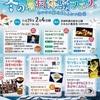 冬の農村体験フェス開催のお知らせ