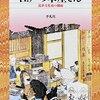 今田洋三『江戸の本屋さん:近世文化史の側面』
