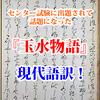 紅葉合わせ大勝利! ~『玉水物語』その12~