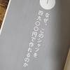 【書籍解説②】現役商社マンが語る!!「鎌倉シャツ 魂のものづくり~第1章~」