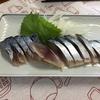 【報告 8/6】しめ鯖は美味しいが、私の首もしめられる。。。