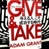 『GIVE & TAKE 「与える人」こそ成功する時代』の要約と感想