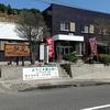 屋久島トリッコロール第30回 女将の若さ映える唐揚げ 安房 鱗屋 Urokoya