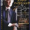 エリック・ハイドシェック Mozartプログラム