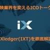 10倍上げ期待のICOトークンIXledger【IXT】を買ってみた【HitBTCに上場!】