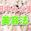 【しゃべくり】田中みな実の美容法!難しくないよ、最大限にわかりやすく解説