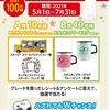 【7/31】ジョンソン グレード スヌーピーキャンペーン【レシ/web】