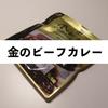 【セブンイレブン】金のビーフカレーは本当に高評価?辛い?実食検証