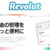 デジタルバンク「Revolut(レボリュート)」が国内銀行へ送金することができるようになりました!